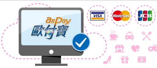 可使用歐付寶信用卡服務